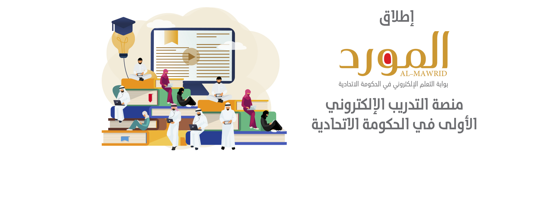 Al Mwarid Learning Portal
